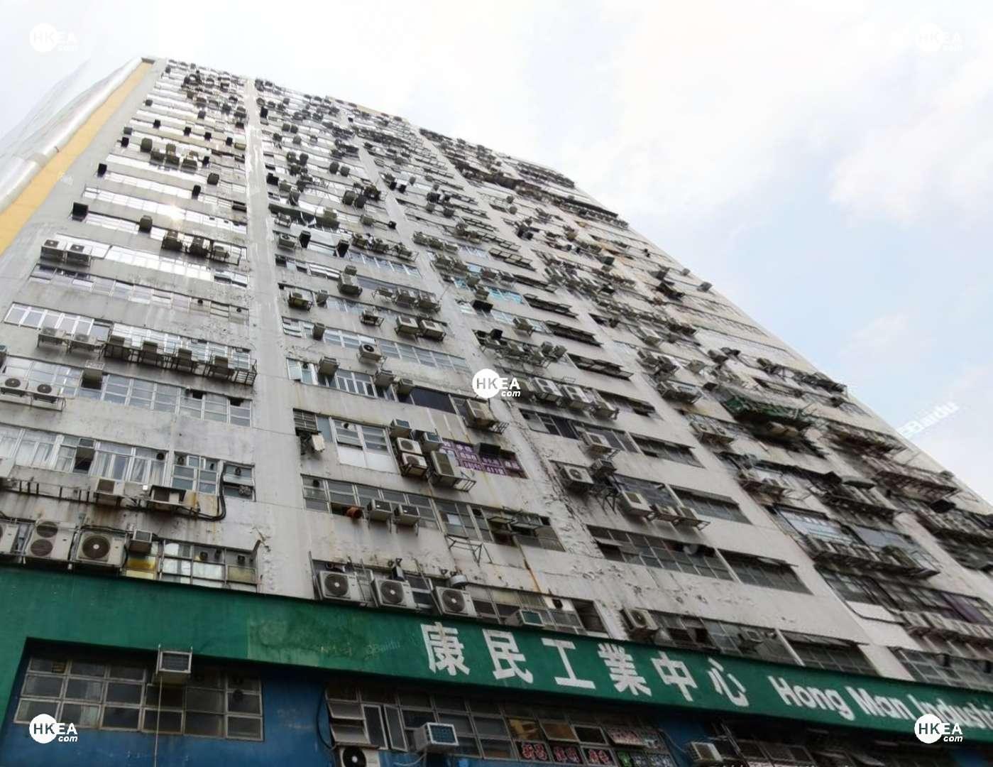 柴灣 工商舖 康民工業中心 康民街 2號