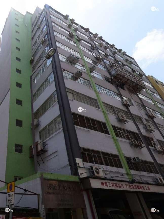 觀塘|工商舖|長慶工業大廈|大業街 23號