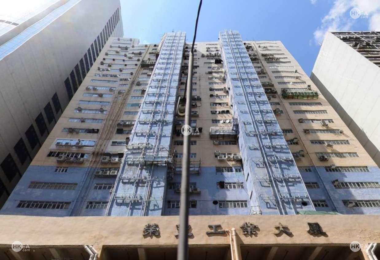 荃灣|工商舖|榮豐工業大廈|沙咀道 40-50號